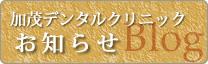 行橋市行事の加茂デンタルクリニックからのお知らせ